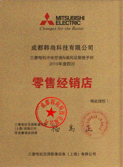 三菱电机授权