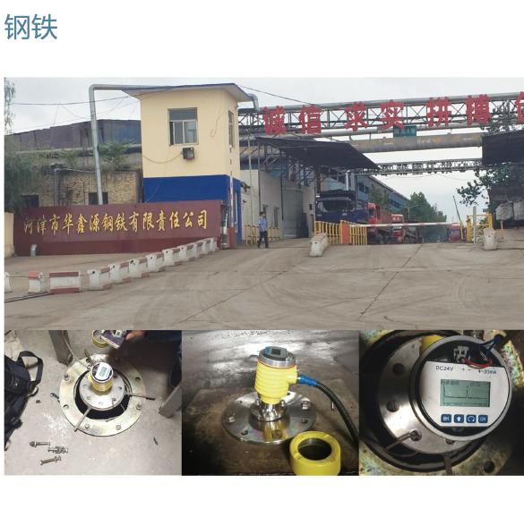 河津市华鑫源钢铁有限责任公司
