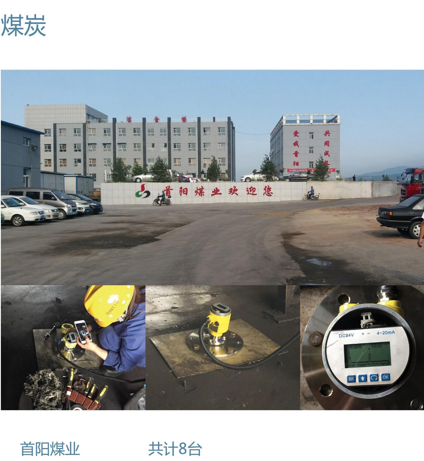首阳煤业-测量介质:原煤