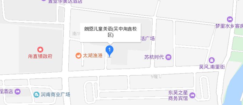 蘇州甪直鳴市校區