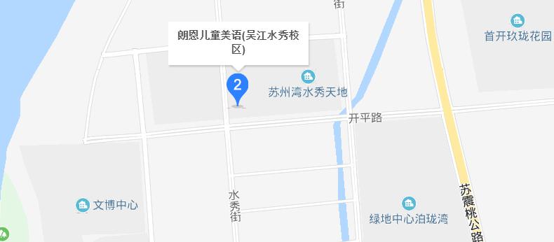 蘇州吳江水秀校區