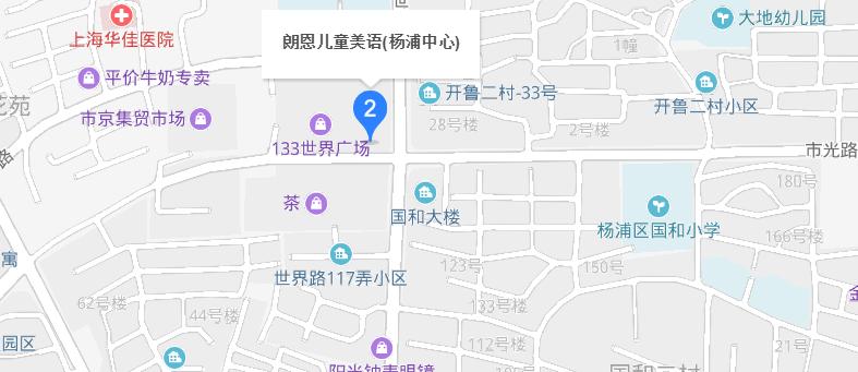 上海楊浦世界校區