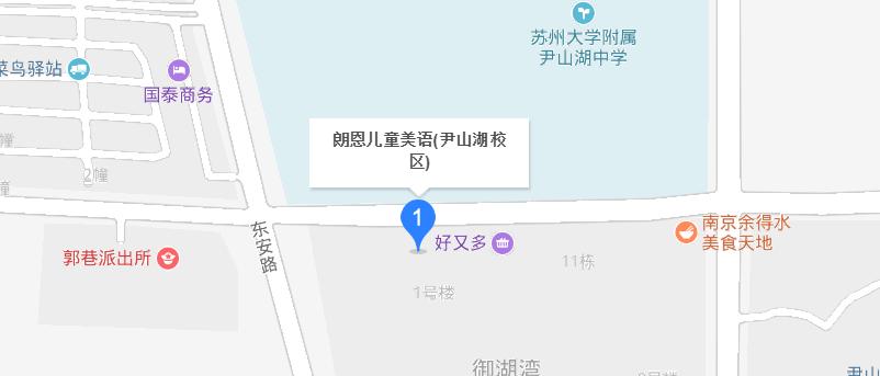 蘇州吳中尹山湖校區