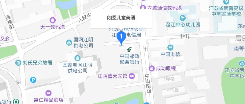無錫江陰中山校區