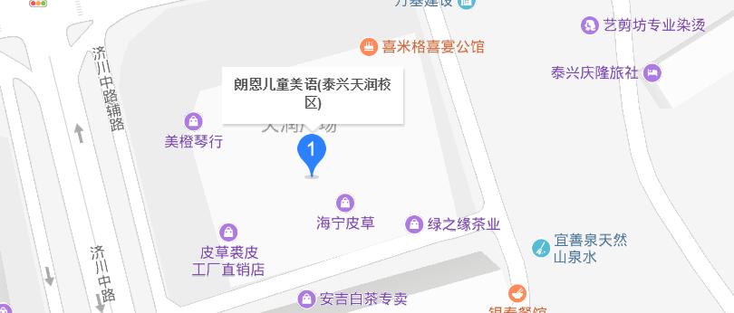 泰州泰興天潤校區