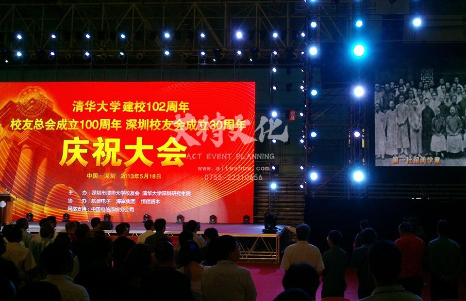 清华大学建校102周年/深圳校友会30周年庆祝大会(2014年)