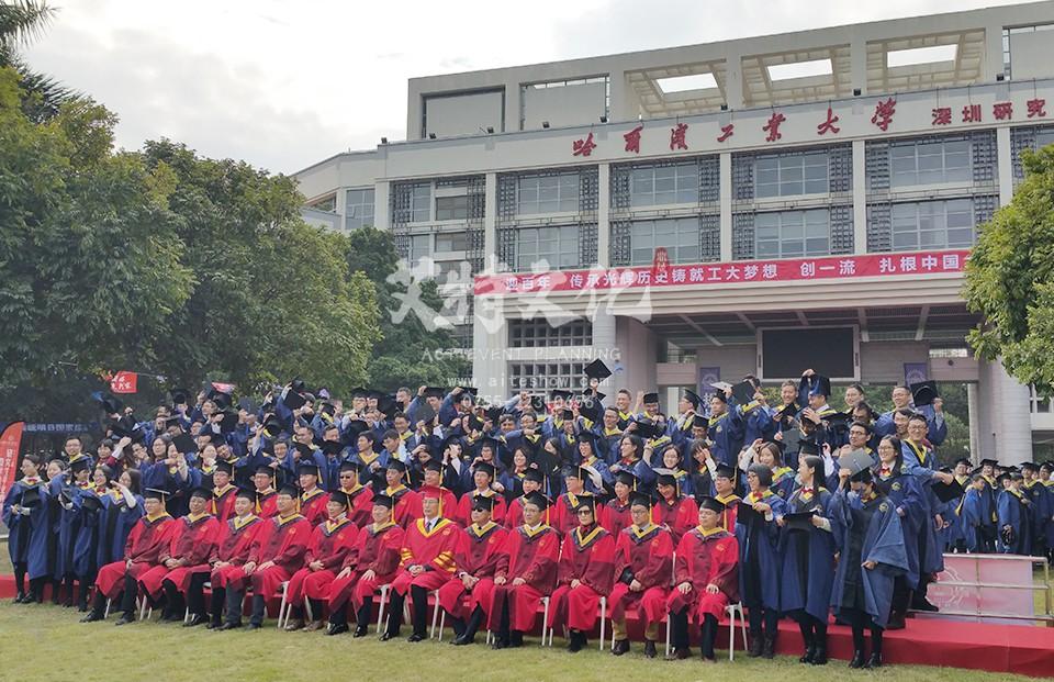 哈尔滨工业大学(深圳)2017届研究生毕业典礼