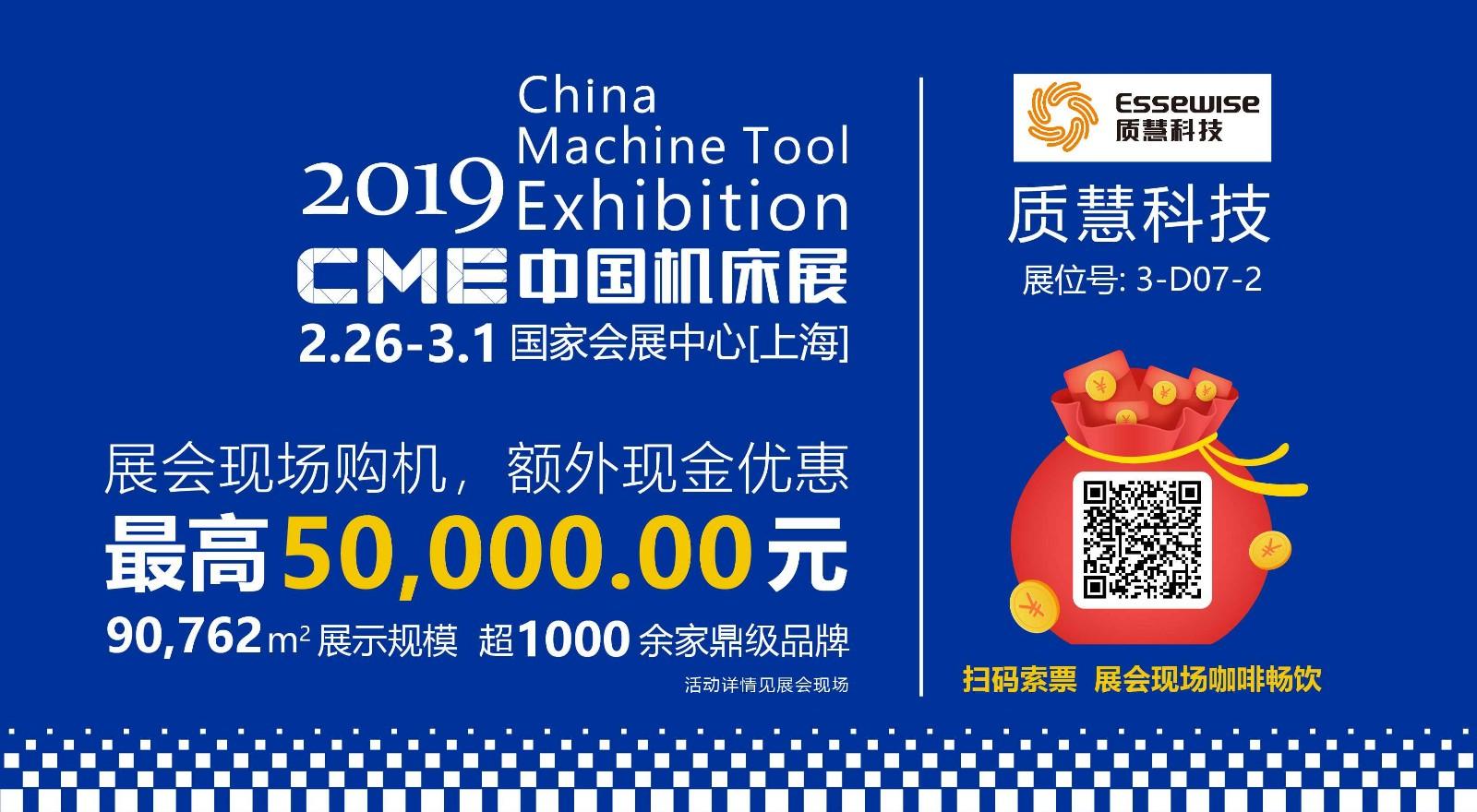 展会邀请函!2019CME中国机床展