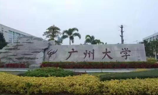 广州大学案列介绍