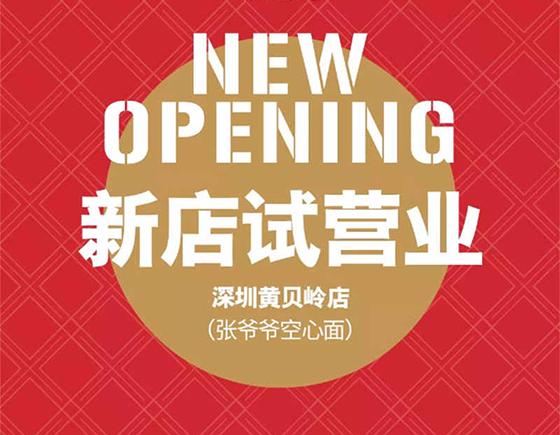 张爷爷betvictor备用站面-深圳店,今日试营业啦!