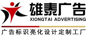 长沙广告公司,湖南雄泰广告装饰有限公司