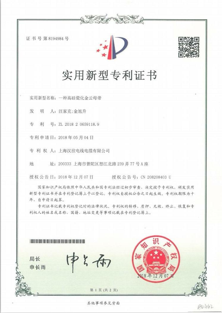 一种高硅瓷化金云母带 专利证书