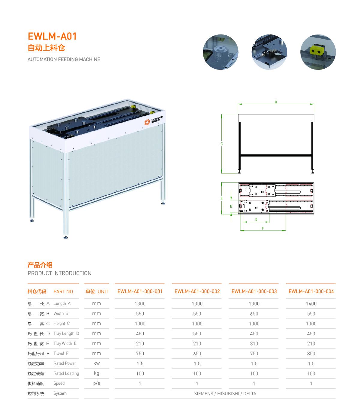 自动上料仓 EWLM-A01