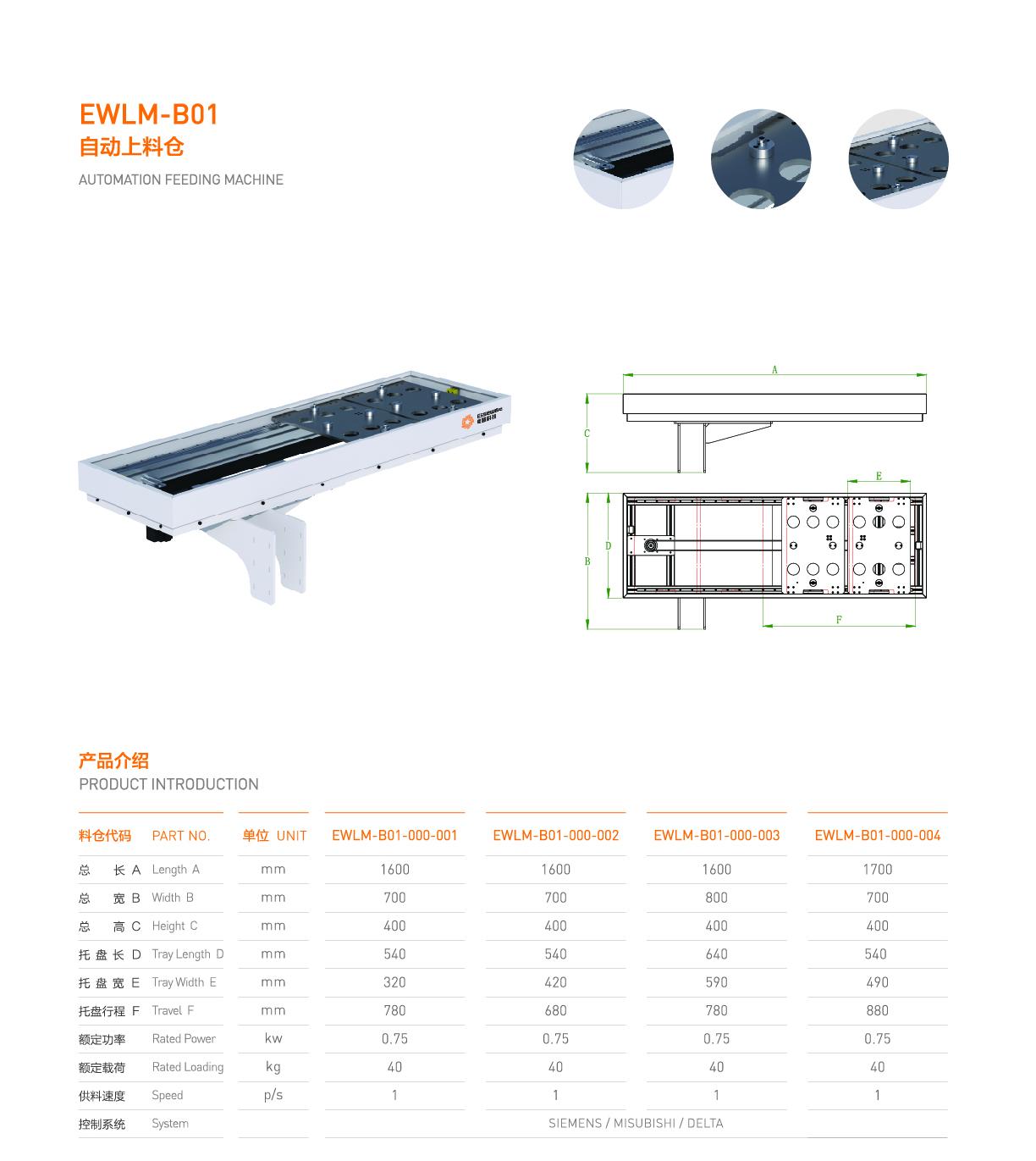 自动上料仓 EWLM-B01