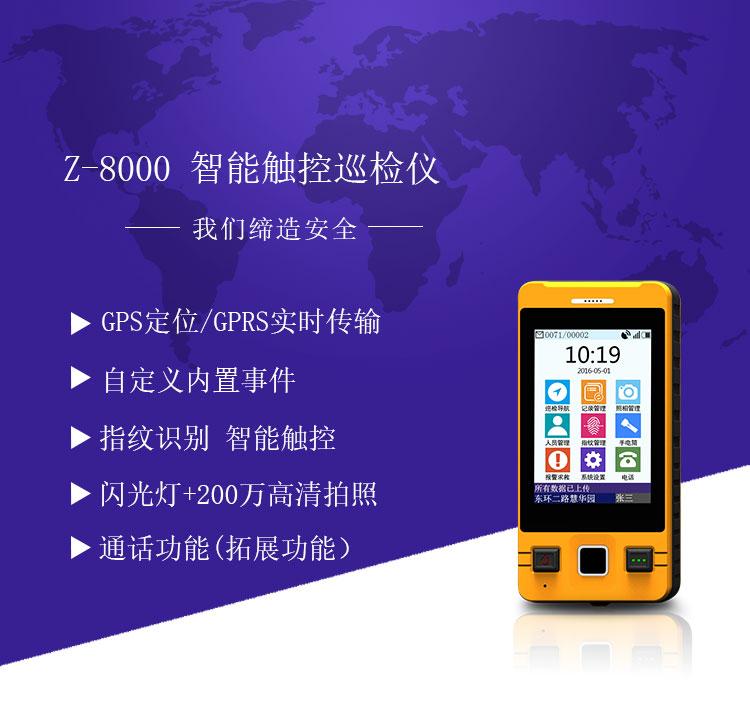 Z-8000智能触控ballbet苹果下载仪