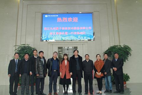 武汉星际量子在武汉国家网络安全人才与创新基地落户