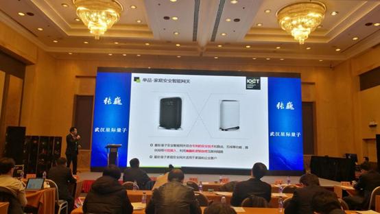 星际量子亮相首届中国智慧家庭及社区技术与应用联盟年会