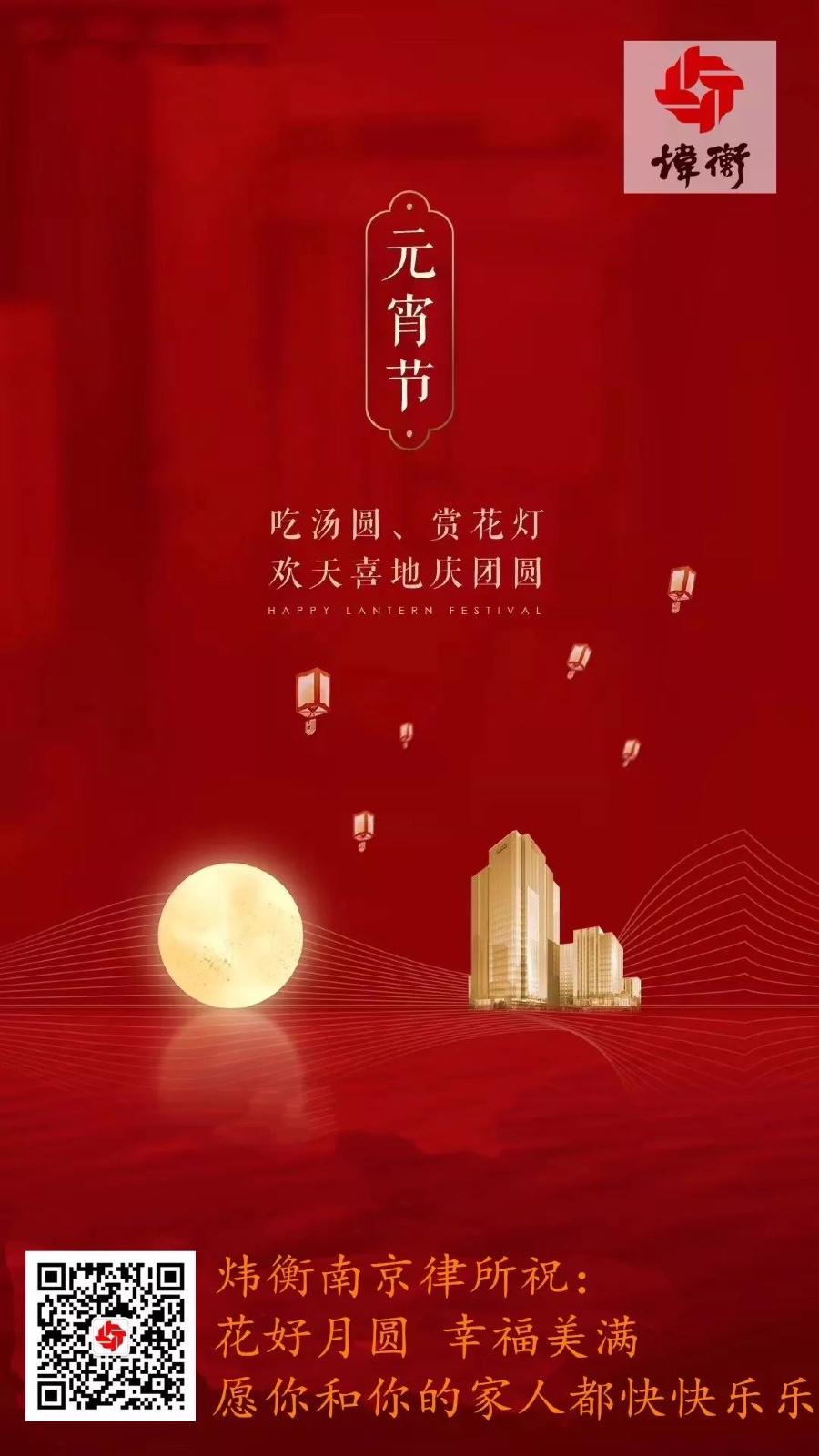 北京市炜衡(南京)伟德首页伟德国际唯一官方祝大家元宵快乐!