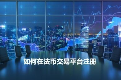法币交易平台注册