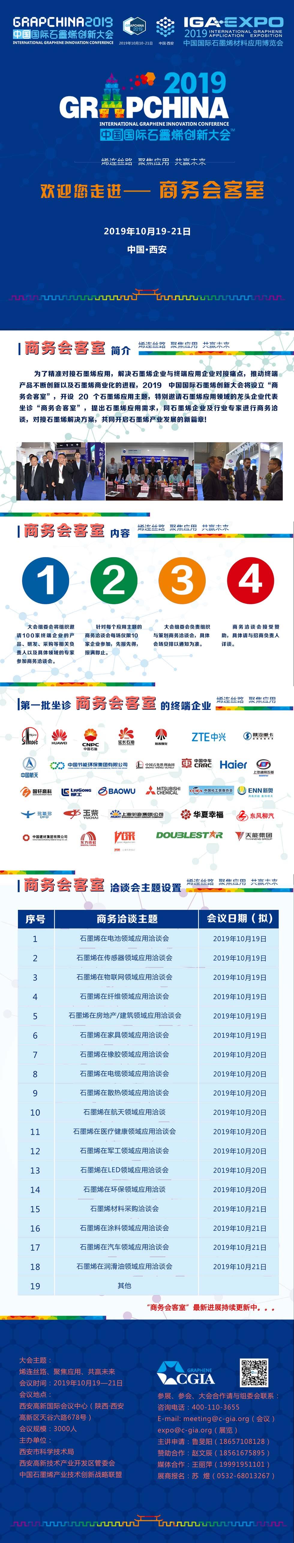 机会来了!想跟中石化、中车、华为、中兴·····500强彩立方平台下载面对面交流?2019中国国际石墨烯创新大会了解一下!