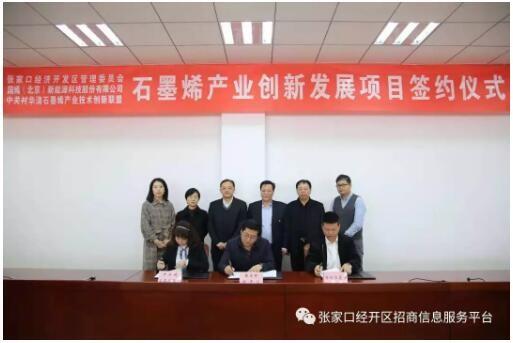 经开区与国烯(北京)新能源科技股份有限公司、中关村华清石墨烯产业技术创新联盟签订合作协议