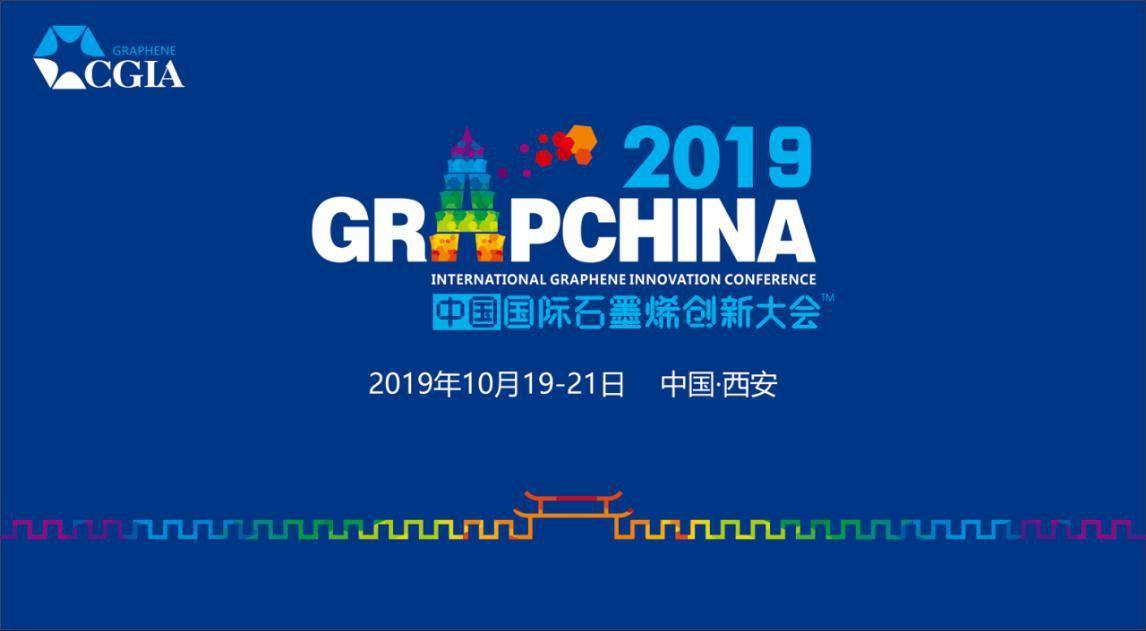 关于召开2019中国国际石墨烯创新大会的通知