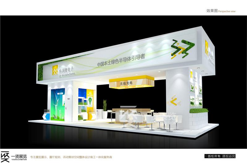 2016华润-上海半导体展方案