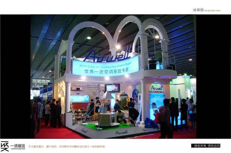 Airwell科技展方案
