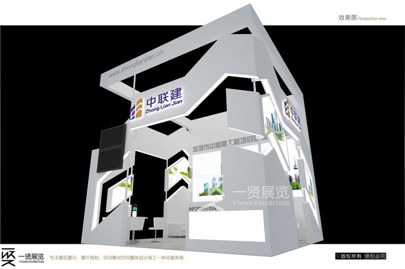 中联建科技展方案