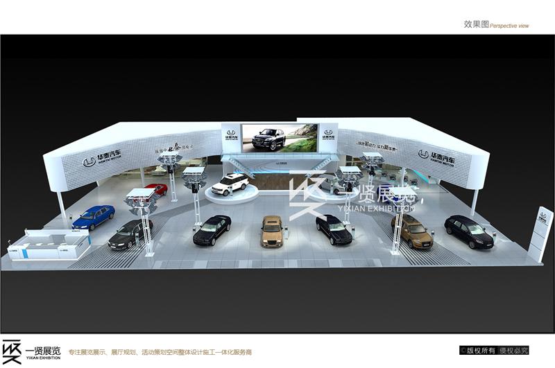 车展-2013华泰汽车方案