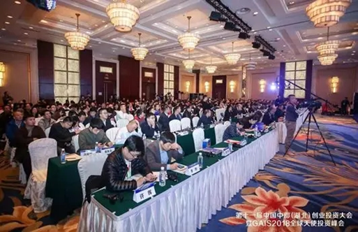 星际量子出席2018全球天使投资峰会