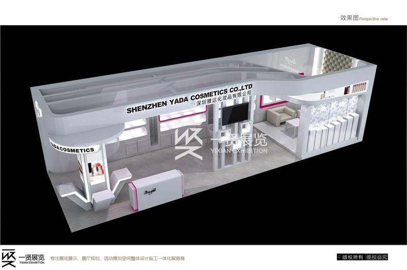 香港展-YADA方案