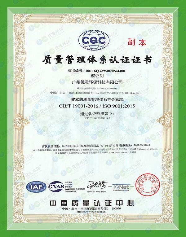 ISO9001:2015质量管理体系认证 证书