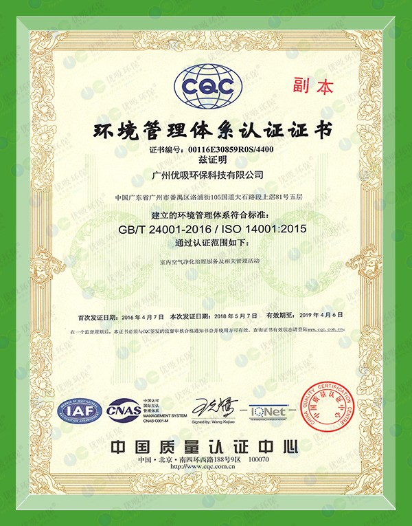 ISO 14001:2015 环境管理体系认证证书