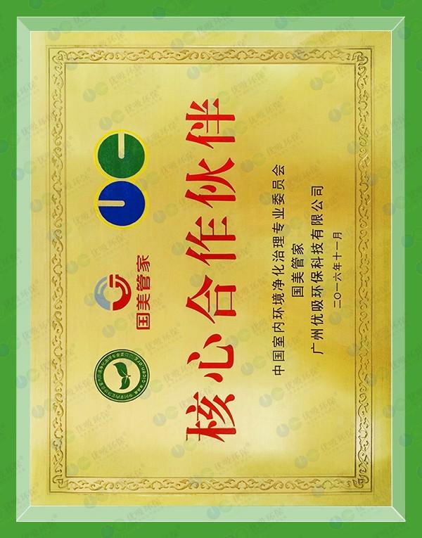 中国室内环境净化治理专业委员会【国美管家核心合作伙伴】