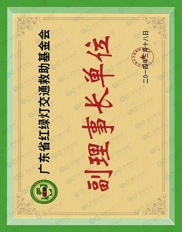 广东省红绿灯交通救助基金会-副理事长单位
