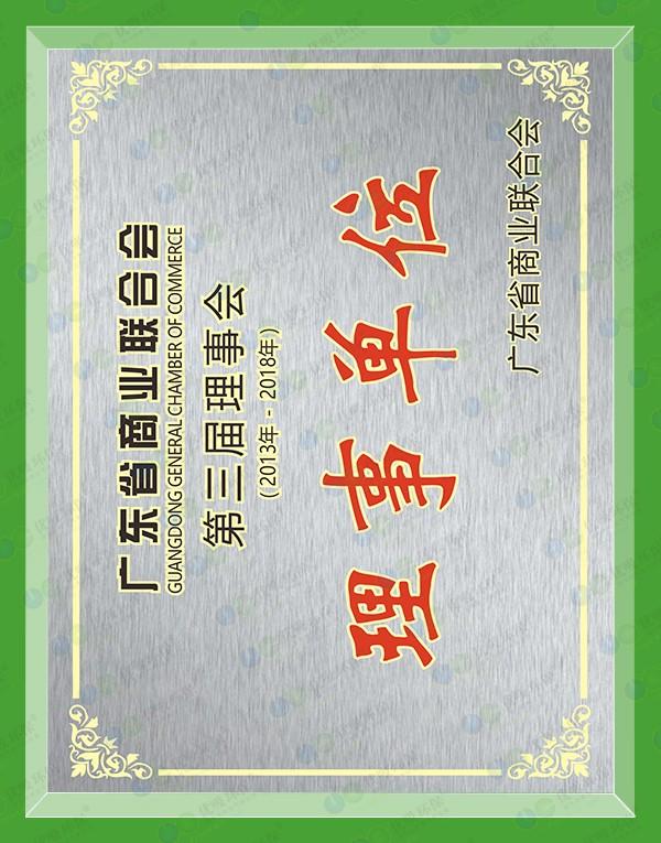 广东省商业联合会第三届理事会-理事单位