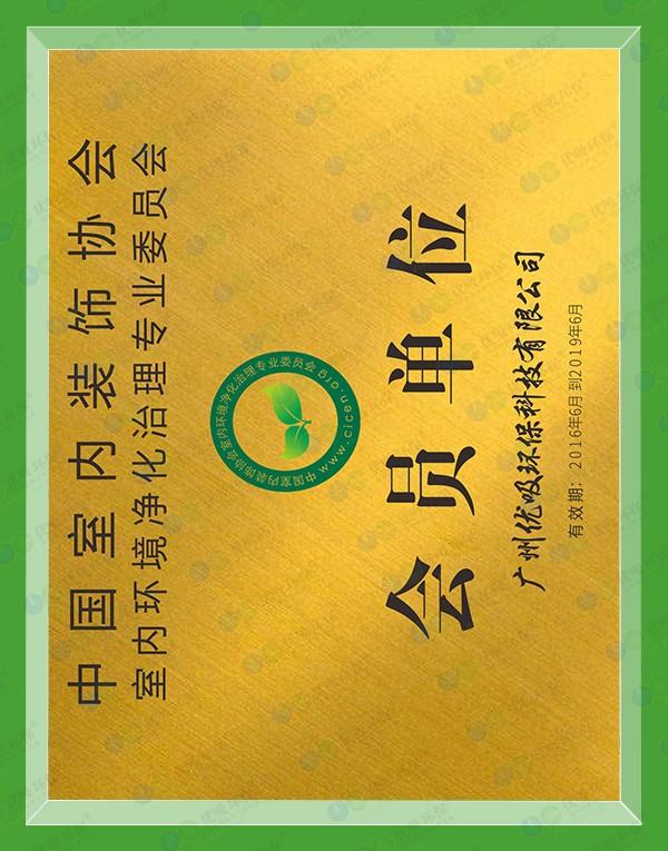 中国室内装饰协会室内环境净化治理专业委员会-会员单位