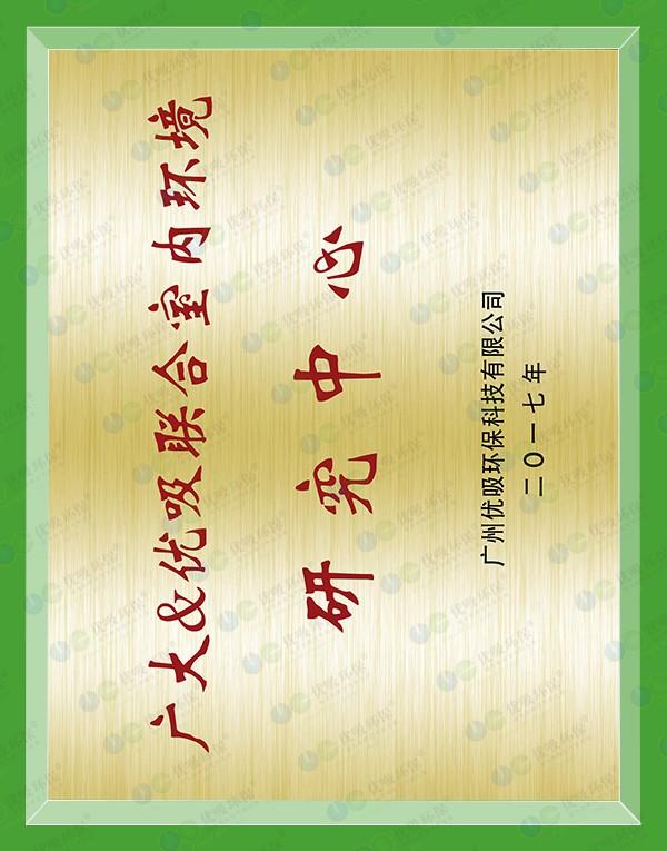 广大&bob官方网站联合室内环境研究中心