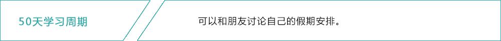 日语达人7