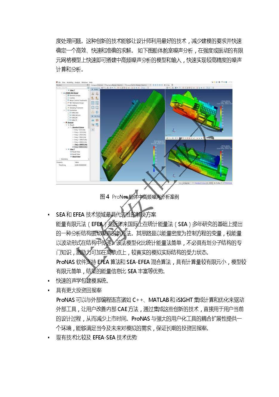 系统级中高频噪声分析模拟解决方案ProNAS