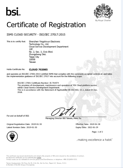 BSI证书 27017