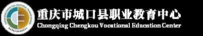 重庆市城口县职业教育中心