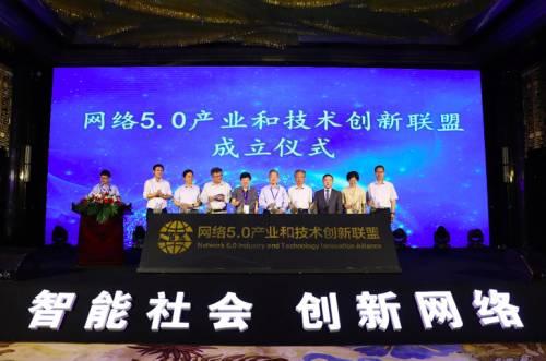 网络5.0产业和技术创新联盟正式成立
