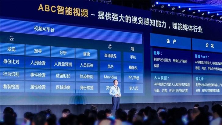 百度云ABC赋能一二三产业 持续引领行业智能升级