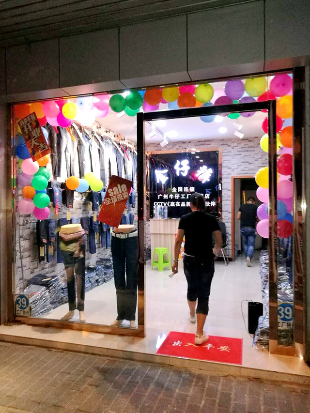 伟德BETVlCTOR15伟德BETVICTOR 娱乐场公司重庆合川彭老板新店开业!