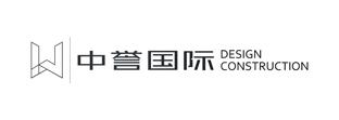 中誉国际建筑装饰设计工程深圳有限公司