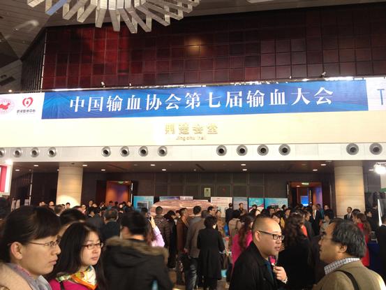 第七届中国输血大会圆满结束