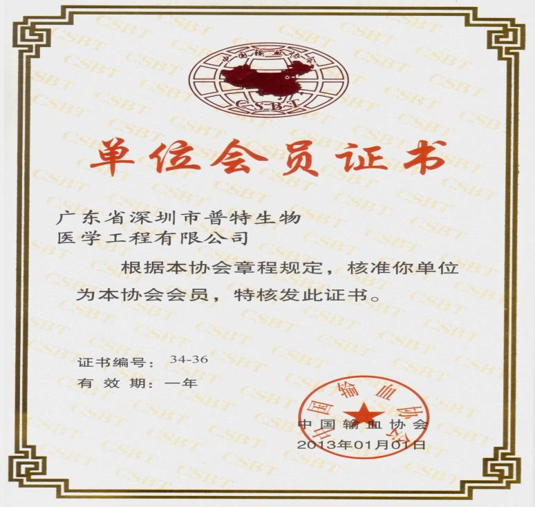 热烈祝贺普特公司成为中国输血协会单位会员