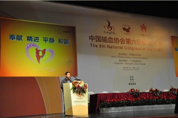 第六届中国输血大会圆满结束